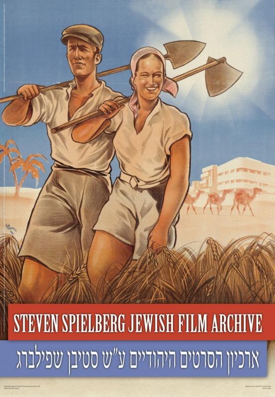 הקולנוע לסרטים יהודיים על שם סטיבן שפילברג